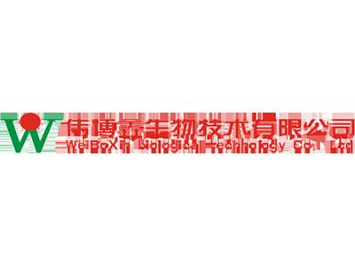 银川伟博鑫生物科技有限公司